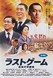 ラストゲーム 最後の早慶戦 (通常版) [DVD]