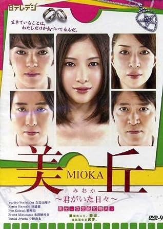 Amazon com: 2010 Japanese Drama: Mioka w/ Eng Sub: Hayashi Kento