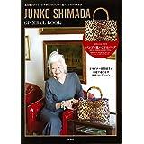 JUNKO SHIMADA SPECIAL BOOK