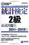 日本統計学会公式認定 統計検定 2級 公式問題集[2011~2013年]