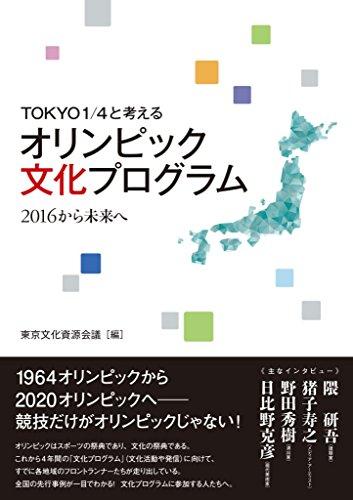 TOKYO1/4と考える オリンピック文化プログラム 2016から未来へ
