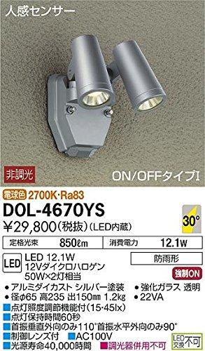 DAIKO 人感センサー付 LEDアウトドアスポットライト(LED内蔵) DOL4670YS B01FTEUYH0