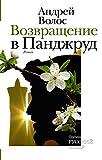 img - for Vozvraschenie v Pandzhrud book / textbook / text book