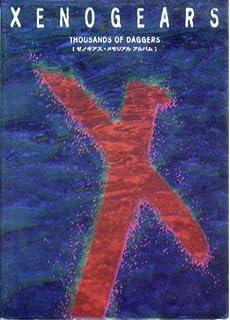 Xenogears Guide Pdf