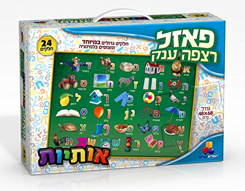 Giant Floor Puzzle – Hebrew Alphabet Letters a Game & Toy for ()