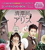清潭洞(チョンダムドン)アリス コンパクトDVD-BOX(スペシャルプライス版)