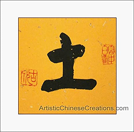 Amazon Chinese Calligraphy Symbol Fengshui Element Earth
