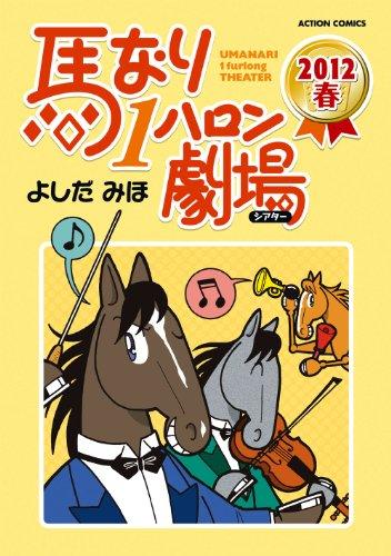 馬なり1ハロン劇場 2012春 (アクションコミックス)