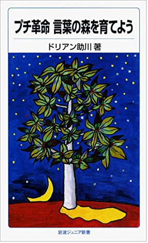 プチ革命 言葉の森を育てよう (岩波ジュニア新書)