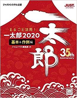 2020 一太郎