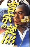 88 mystery of Yoshimune (history Gunzo Books) ISBN: 4054004083 (1994) [Japanese Import]