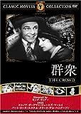 群衆 [DVD] FRT-184