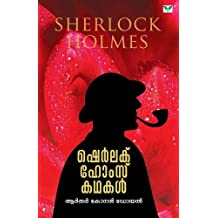 Sherlock Holmes Malayalam Pdf