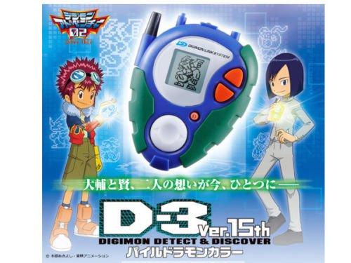 Digimon Paildramon Color Adventure Digivice 02 D-3 Ver 15th DETECT & DISCOVER by Bandai (Image #2)