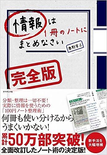 29c7795e24 情報は1冊のノートにまとめなさい[完全版] | 奥野 宣之 |本 | 通販 | Amazon