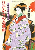 江戸からの恋飛脚―八州廻り桑山十兵衛 (文春文庫)