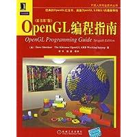 Open GL编程指南(原书第7版)