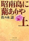 昭南島に蘭ありや〈上〉 (中公文庫)