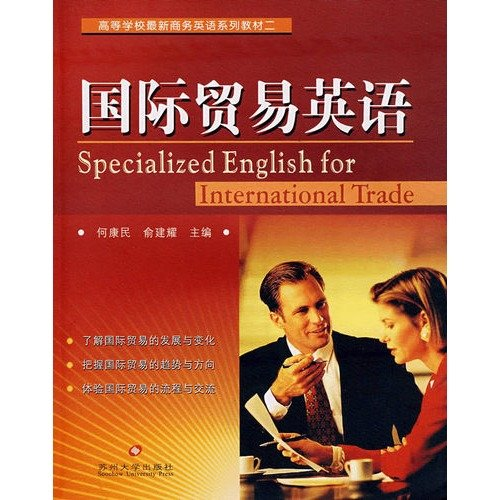 International Trade English ebook