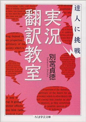 達人に挑戦 実況翻訳教室 (ちくま学芸文庫)  の商品写真