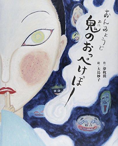 おんみょうじ 鬼のおっぺけぽー (講談社の創作絵本)