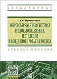 img - for Energosberezhenie v sistemah teplogazosnabzheniya, ventilyatsii i konditsionirovaniya vozduha book / textbook / text book