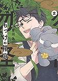 もっけの箱庭(2) (ヤングキングコミックス)