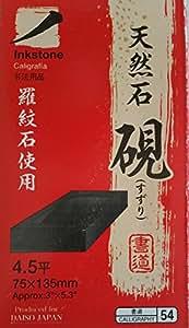 "Calligraphy Ink Stone - 3"" x 5.3"""
