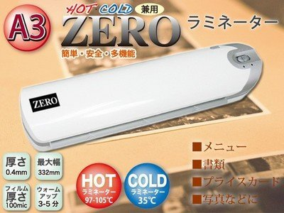 NEW cold / hot A3 corresponding laminator ZERO White to size
