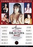 アクリーチェ 蘇る伝説の女優たち Vol.5 【ZD-09】 [DVD]