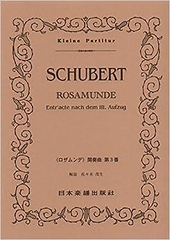 No.352 シューベルト ロザムンデ間奏曲 (Kleine Partitur)