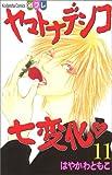 Yamato Nadeshiko Shichihenge Vol.11 [In Japanese]