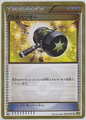 Pokemon Card XY Booster 5 Tidal Storm Enhanced Hammer 079 070 UR XY5 1st Japan