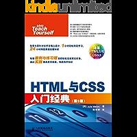 HTML与CSS入门经典(第9版)