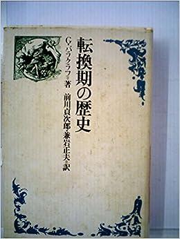 転換期の歴史 (1964年)   前川 ...