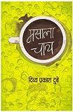 Masala Chay