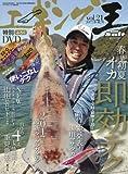 エギング王(21) 2017年 06 月号 [雑誌]: ルアーマガジンソルト 増刊