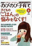 PHPのびのび子育て 2018年 06 月号 [雑誌]