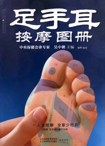 Anatomical Chart for Foot, Hand and Ear Massage (Chinese Edition) (Chart Massage Hand)