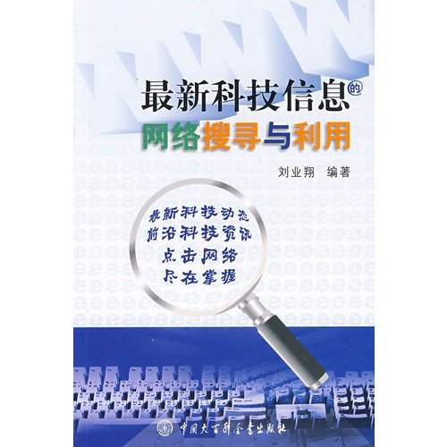 Download search for the latest scientific and technical information network and use(Chinese Edition) pdf epub