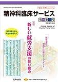 精神科臨床サービス 第16巻3号〈特集〉新しい就労支援の取り組み
