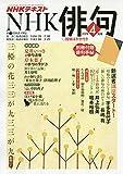 NHK俳句 2019年 04 月号 [雑誌]