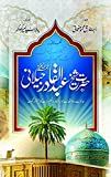 img - for Hazrat Sheikh Abdul Qadir Jillani                           book / textbook / text book