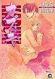 Kabuki Volume 2: Red (Yaoi) (v. 2)