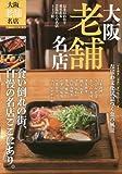 大阪老舗名店 (ぴあMOOK関西)