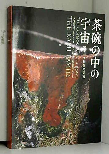 Cosmos Bowls - The Cosmos in a Tea Bowl: Transmitting a Secret Art across Generations of the Raku Family