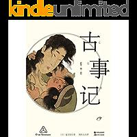 古事记(周作人日本文学译作经典02)