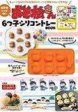 松野家レシピ付き おそ松さん 6つ子シリコントレーBOOK (バラエティ)