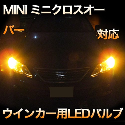 LEDウインカー MINI ミニクロスオーバー R60 対応 4点セット B07CYJCPFL