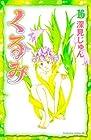 くるみ 第16巻